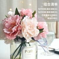 牡丹花假花绣球花仿真花束欧式花瓶客厅餐桌花艺摆件插花小清新抖音