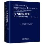 行为研究纲要:方法与数据分析(第3版,英文注释版)