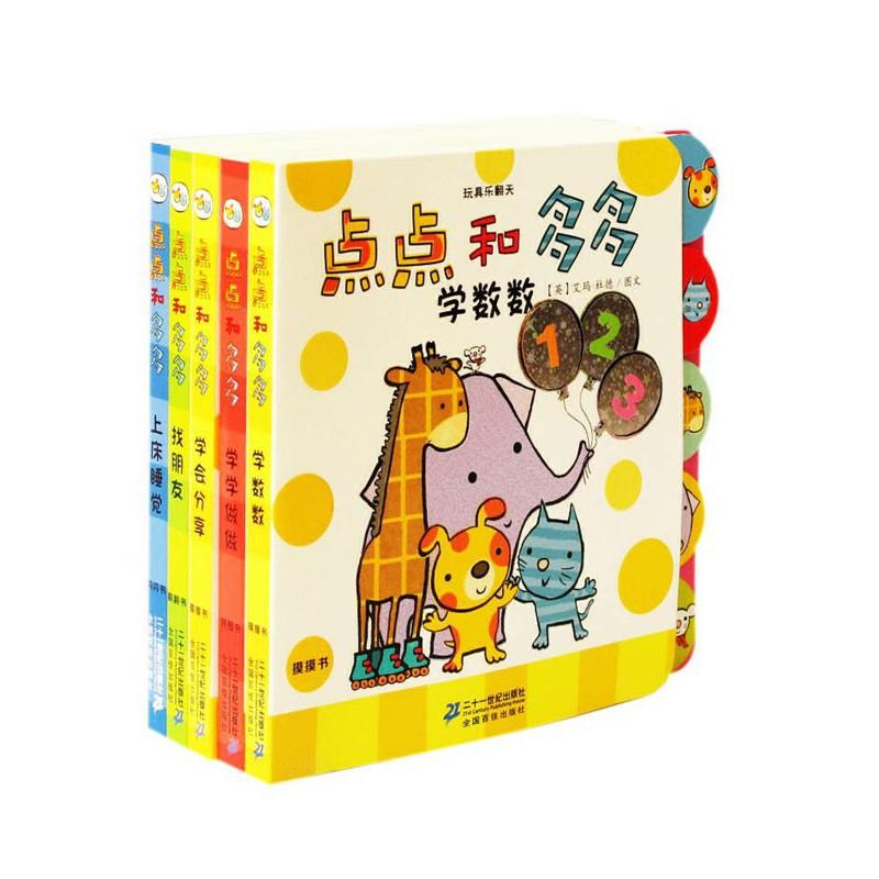 玩具乐翻天 点点和多多系列(第二辑共5册)