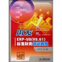 【按需印刷】-用友ERP-U8(V8.61)标准财务培训教程