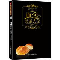 【旧书二手书9成新】 品味生活系列-面包品鉴大全
