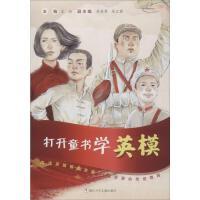 打开童书学英模 浙江少年儿童出版社