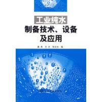 【新书店正版】工业纯水制备技术、设备及应用 康勇 化学工业出版社 9787502597184