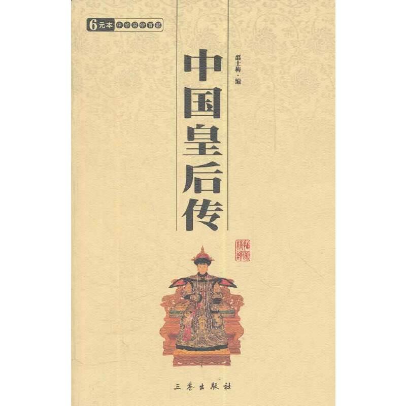 中国皇后传 中华国学百部