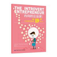 内向的企业家