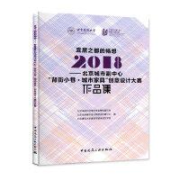 """宜居之都的畅想――2018北京城市副中心""""背街小巷●城市家具""""创意设计大赛作品集"""