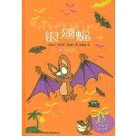 银翅蝠――蝙蝠的故事小丛书