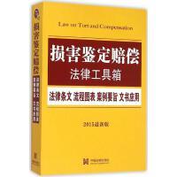 损害鉴定赔偿法律工具箱(2015近期新版) 中国法制出版社