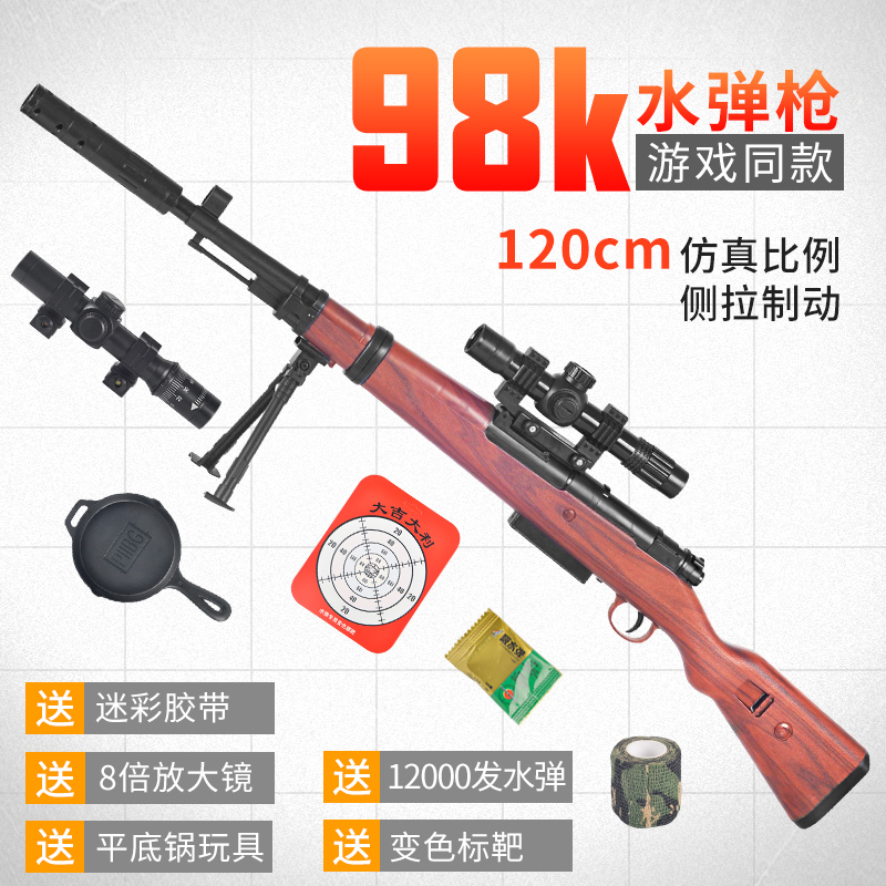 可发射手动狙击枪吃男孩儿童玩具枪绝地98k水弹抢
