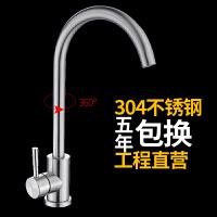 304不锈钢洗菜盆洗碗池 冷热水槽旋转面盆洗衣家用厨房水龙头单冷