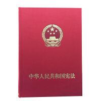 中华人民共和国宪法(平装版)