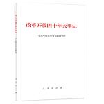 改革开放四十年大事记(平装本)(团购更优惠 电话:010-57993380)