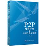 P2P网贷平台的法律合规及实务