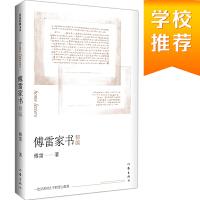 傅雷家书(精编)部编教材八年级下册指定阅读