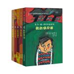 瓦力・德・邓肯5册套装 世界前儿童读物联盟主席工作的一个主要目标就是拉近儿童与文学之间的距离。他一次又一次探寻当代儿童