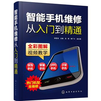 智能手机维修从入门到精通 本书采用全彩图解系统地介绍智能手机维修的基础知识及实操技能 内容由浅入深全 正版图书