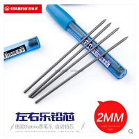德国Stabilo思笔乐左右乐活动铅芯6603 自动铅笔笔芯 替芯 2mm