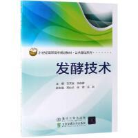 发酵技术/范文斌 清华大学出版社