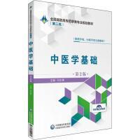 中医学基础 第2版 中国医药科技出版社