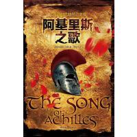 【二手旧书8成新】阿基里斯之歌 [美]玛德琳・米勒 时代文艺出版社 9787538740431