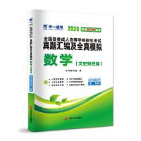 2020数学(文史财经类)(高中起点升本.专科)/成.人高考高起专教材(配套真题汇编及全真模拟) 中国言实出版社