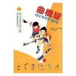 全新正版图书 曲棍球 张强 吉林出版集团有限责任公司 9787807209706 蔚蓝书店