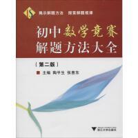 初中数学竞赛解题方法大全(第2版) 浙江大学出版社