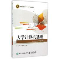 大学计算机基础(普通高等教育十二五规划教材) 冯战申