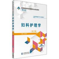 妇科护理学 第2版 中国医药科技出版社