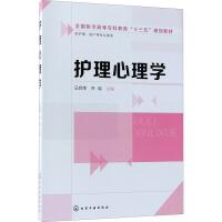 护理心理学 化学工业出版社