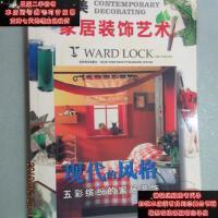 【二手旧书9成新】欧美家居装饰艺术--现代的风格 英9787538608687