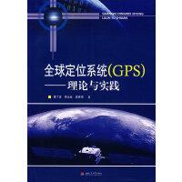 全球定位系统(GPS)――理论与实践