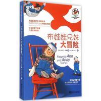 布娃娃兄妹大冒险 (美)约翰尼・格鲁(Gruelle,J.) 著;陈义海,陈拉丁 译