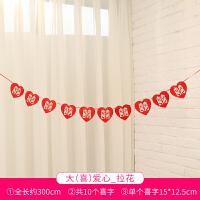 结婚用品婚房布置拉喜创意浪漫喜字婚礼卧室客厅装饰婚庆拉花彩带