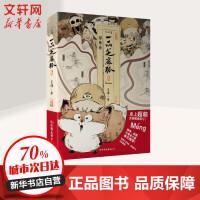 一品芝麻狐 (2)探林卷 中国友谊出版公司
