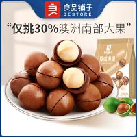 【良品铺子夏威夷果120g*1袋】奶香味坚果炒货特产休闲零食