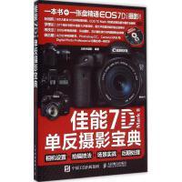 佳能7D Mark 2单反摄影宝典:相机设置+拍摄技法+场景实战+后期处理 北极光摄影 编著