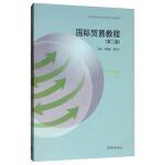 [二手旧书9成新]国际贸易教程(第二版)冯德连,邢孝兵 9787040515800 高等教育出版社