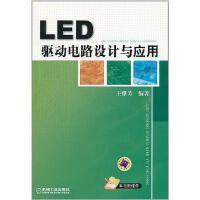 【二手旧书8成新】LED驱动电路设计与应用 王雅芳 9787111326922