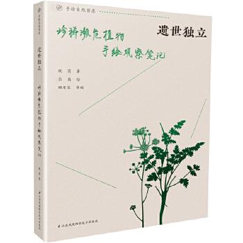 """遗世独立  珍稀濒危植物手绘观察笔记 32种珍稀濒危植物,100幅植物特征精细手绘画,一本可读、可赏的书。 """"走近珍稀濒危植物,感受用画笔描绘的语言"""""""