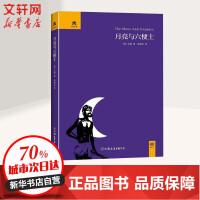 月亮和六便士 中国友谊出版公司