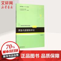 网络与新媒体评论(全国高校网络与新媒体专业规划教材) 杨娟