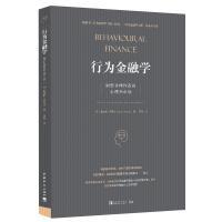 行为金融学 洞察非理性投资心理和市场 中国青年出版社