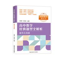 数列与导数/高中数学经典题型全解析 中国科学技术大学出版社有限责任公司