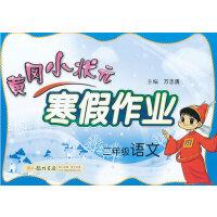 二年级语文:(2012年9月印刷)黄冈小状元寒假作业
