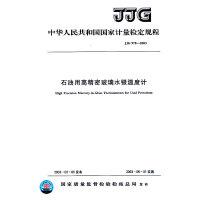 JJG978-2003石油用高精密玻璃水银温度计