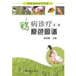 鸭病诊疗原色图谱 第二版(兽医临床诊疗宝典)