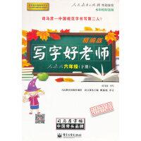 写字好老师(精编版)・人教版・六年级(下册)(描摹)