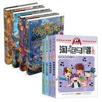 淘气包马小跳漫画升级版 4册+幻影游船 4册(共8册)