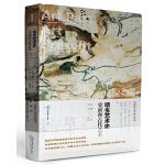 培生艺术史:史前和古代艺术(精装)